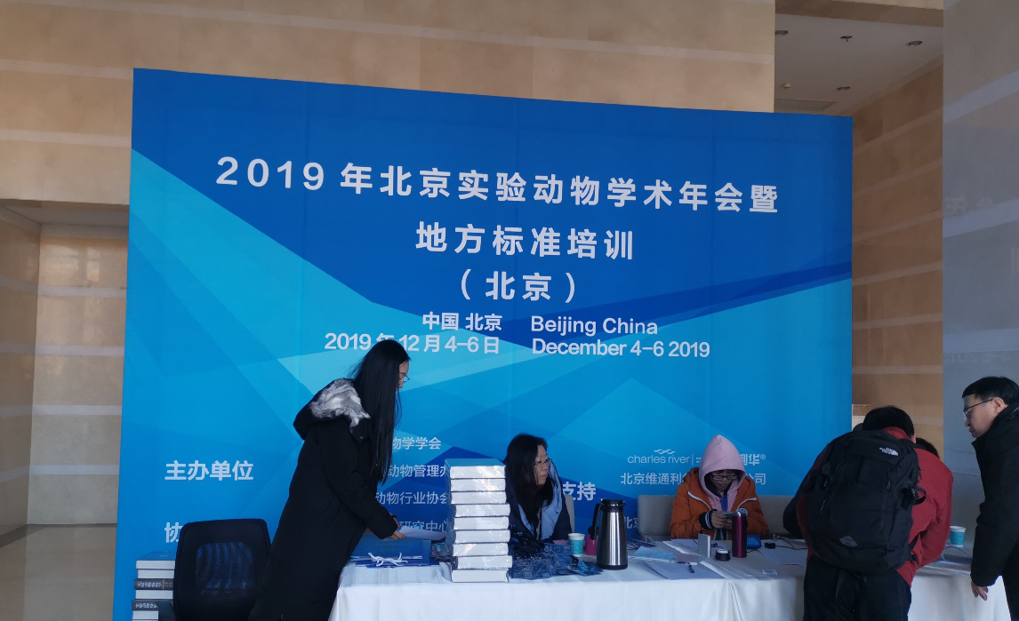 Beijing annual meeting of experimental animal science and technology held in Beijing